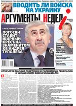 Аргументы Недели №20(412) от 05.06.2014