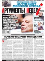 Аргументы Недели №34(376) от 05.09.2013