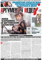 Аргументы Недели №1(343) от 17.01.2013