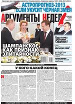Аргументы Недели №50(342) от 27.12.2012