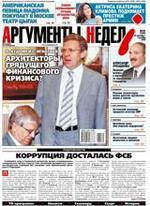 Аргументы Недели №39(125) от 25.09.2008