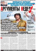Аргументы Недели №32(374) от 22.08.2013