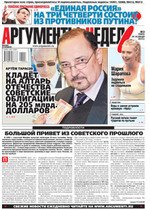 Аргументы Недели №3(345) от 24.01.2013