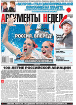 Аргументы Недели №30(322) от 09.08.2012
