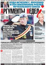 Аргументы Недели №33(325) от 30.08.2012
