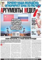 Аргументы Недели №17(409) от 15.05.2014