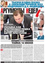 Аргументы Недели №21(413) от 10.06.2014