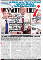 Аргументы Недели №2(443) от 22.01.2015