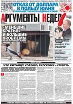Аргументы Недели №38(330) от 04.10.2012