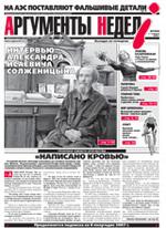 Аргументы Недели №31(65) от 02.08.2007