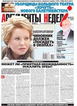 Аргументы Недели №10(352) от 14.03.2013