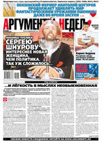 Аргументы Недели №21(313) от 07.06.2012