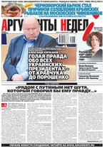 Аргументы Недели №26(418) от 17.07.2014