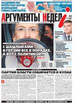 Аргументы Недели №15(205) от 22.04.2010