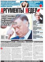 Аргументы Недели №4(245) от 03.02.2011