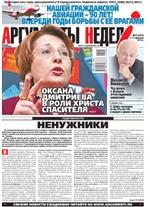 Аргументы Недели №5(347) от 07.02.2013