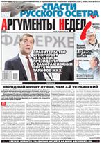 Аргументы Недели №3(395) от 30.01.2014