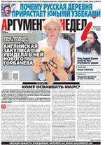 Аргументы Недели №1(393) от 16.01.2014