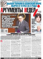 Аргументы Недели №27(419) от 24.07.2014