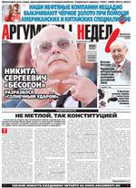 Аргументы Недели №34(426) от 11.09.2014