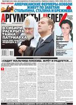 Аргументы Недели №4(346) от 31.01.2013
