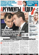 Аргументы Недели №8(146) от 26.02.2009