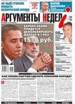 Аргументы Недели №26(164) от 02.07.2009