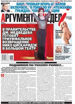 Аргументы Недели №38(380) от 03.10.2013