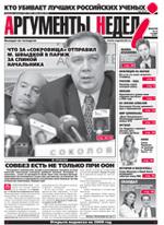 Аргументы Недели №42(76) от 18.10.2007