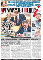 Аргументы Недели №24(416) от 03.07.2014
