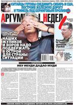 Аргументы Недели №18(410) от 22.05.2014
