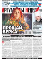Аргументы Недели №37(379) от 26.09.2013