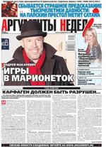 Аргументы Недели №6(348) от 14.02.2013