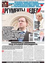 Аргументы Недели №36(378) от 19.09.2013