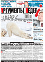 Аргументы Недели №11(201) от 25.03.2010