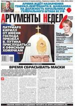 Аргументы Недели №1(293) от 12.01.2012