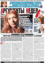 Аргументы Недели №15(407) от 24.04.2014