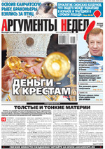 Аргументы Недели №1(242) от 13.01.2011