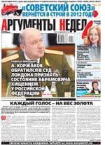 Аргументы Недели №47(288) от 01.12.2011