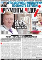 Аргументы Недели №22(414) от 19.06.2014