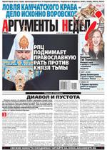 Аргументы Недели №12(304) от 29.03.2012