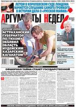 Аргументы Недели №15(307) от 19.04.2012