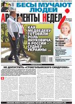 Аргументы Недели №19(411) от 29.05.2014