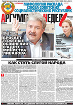Аргументы Недели №47(339) от 05.12.2012