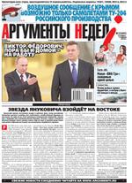 Аргументы Недели №11(403) от 27.03.2014