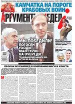 Аргументы Недели №1(442) от 15.01.2015