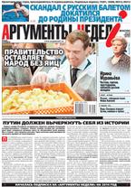 Аргументы Недели №44(386) от 14.11.2013