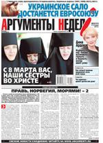 Аргументы Недели №9(351) от 07.03.2013