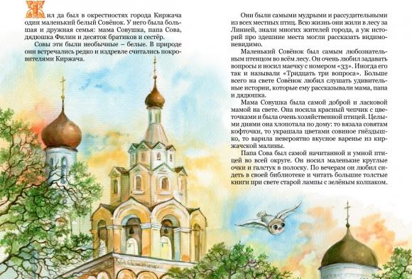 Во Владимирской области выпущена серия книг для семейного чтения