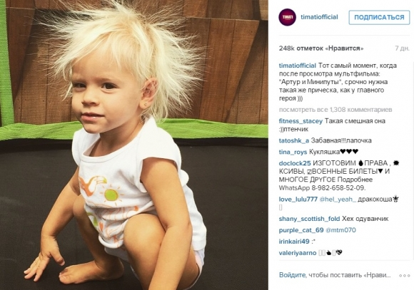 Анастасия Решетова поделилась забавным фото Тимати